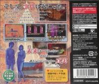 Akagawa Jirou Mystery: Tsuki no Hikari Box Art