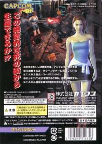 Biohazard 3: Last Escape Box Art