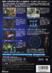 Shin Megami Tensei: Nine Box Art