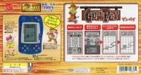 Bandai Wonderswan - Gunpey Box Art
