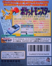 Pocket Monsters Pikachu Box Art
