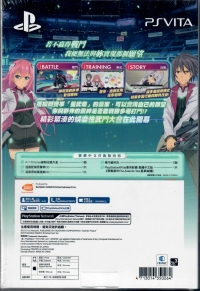 Asterisk War, The: The Academy City on the Water Houaa Kenran - Limited Edition Box Art