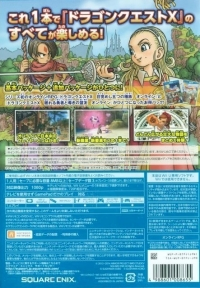 Dragon Quest X: All In One Package Box Art