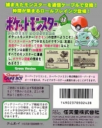 Pocket Monsters Midori Box Art