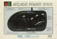 Sega Arcade Power Stick [JP] Box Art