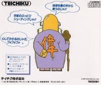 God Panic: Shijyou Saikyo Gundan Box Art