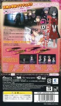 Corpse Party: The Anhology: Sachiko no Renai Yuugi: Hysteric Birthday 2U Box Art