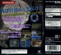 Akumajou Dracula: Sougetsu no Juujika - Konami the Best Box Art