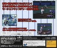 3D Baseball: The Majors Box Art