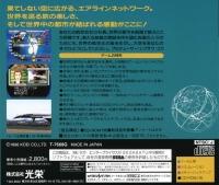 Air Management '96 - Koei Best Box Art
