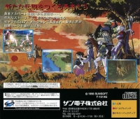 Albert Odyssey Gaiden: Legend of Eldean Box Art