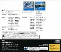 Bakushou!! All Yoshimoto Quiz Ou Ketteisen DX Box Art