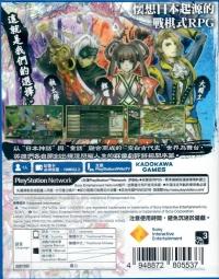 God Wars: Toki Wo Koete Box Art