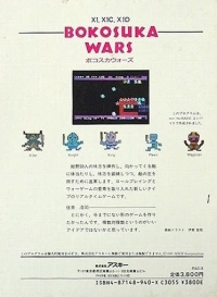 Bokosuka Wars Box Art