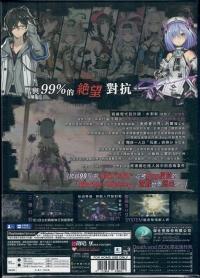 Death end re;Quest - Limited Edition Box Art