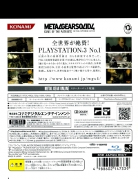 Metal Gear Solid 4: Guns of the Patriots - PlayStation 3 the Best Box Art