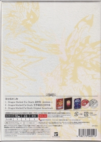 Dragon Marked for Death - Limited Edition Box Art