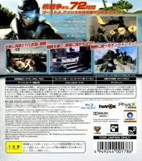 Tom Clancy's Ghost Recon: Advanced Warfighter 2 - Ubi the Best Box Art