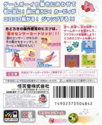 Koro Koro Kirby Box Art
