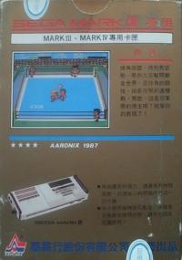 Shauijiao Box Art