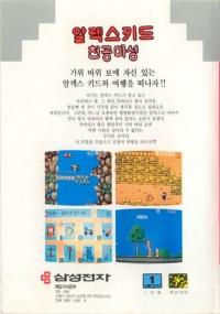 Alex Kidd: Cheongong Maseong Box Art
