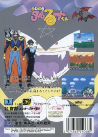 Magical Taruruto-kun Box Art