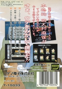 Tel-Tel Mahjong Box Art
