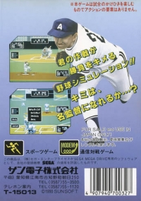 Tel-Tel Stadium Box Art