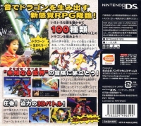 Dragon Tamer: Sound Spirit Box Art