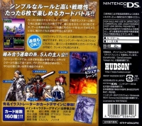 Elemental Monster: Gochuushin no Nazo Box Art