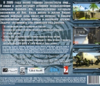 Tom Clancy's Rainbow Six 3: Raven Shield [RU] Box Art