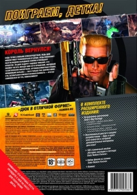 Duke Nukem Forever - Collector's Edition [RU] Box Art