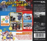 Moero! Nekketsu Rhythm Damashii: Osu! Tatakae! Ouendan 2 Box Art