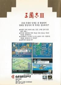 Sangokushi III Box Art