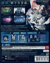 Crystar - Limited Edition Box Art