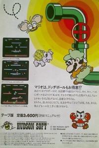 Punch Ball Mario Bros. Box Art