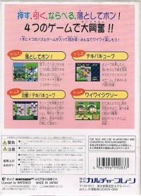 Nintama Rantarou 64 Game Gallery Box Art