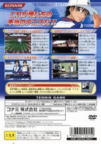 Tennis no Oji-Sama: Smash Hit! Box Art