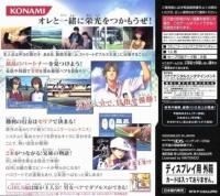 Tennis no Oji-Sama: Doubles no Oji-Sama - Boys, Be Glorious! Box Art