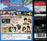 Zac to Ombra: Maboroshi no Yuuenchi Box Art