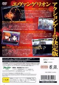 Shinseiki Evangelion: Battle Orchestra Box Art