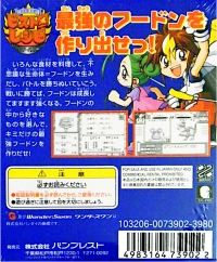 Kakutou Ryouri Densetsu Bistro Recipe: Wonder Battle Hen Box Art