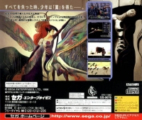 Azel: Panzer Dragoon RPG Box Art