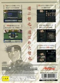 Gambler Densetsu Tetsuya Digest Box Art
