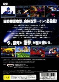 Super Robot Taisen Impact - PlayStation 2 the Best Box Art