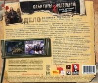 Санитары Подземелий 2: Охота за Чёрным Квадратом Box Art
