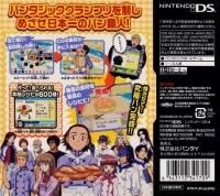 Yakitate!! Japan Game 1 Gou Choujou Kessen!! Pantasic Grand Prix! Box Art