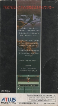 Shin Megami Tensei II Box Art