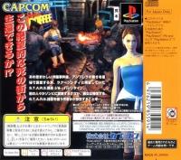 BioHazard 3: Last Escape - CapKore Box Art