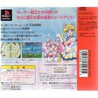 Bishoujo Senshi Sailor Moon Super S - Limited Edition Box Art